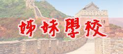 北京市海淀區花園村第二小學-電子音樂上北京